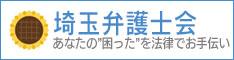 法律相談は埼玉弁護士会